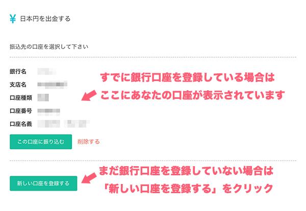 コインチェック_新しい口座を登録する