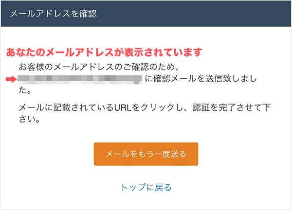 コインチェック_メールアドレスの確認