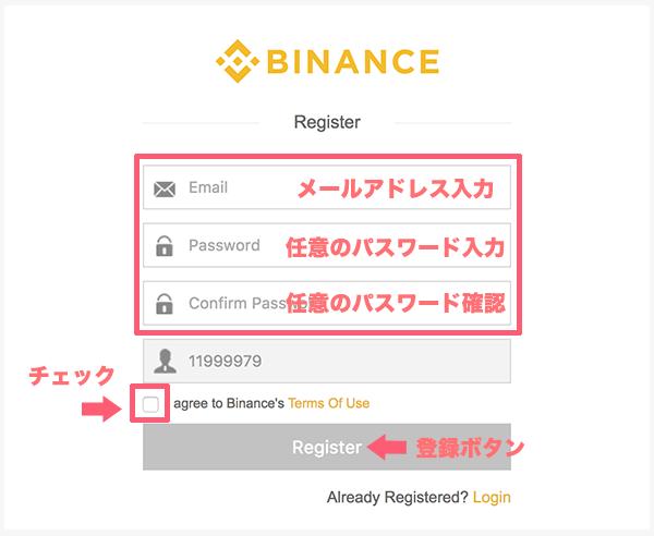 BINANCE(バイナンス)の口座登録画面