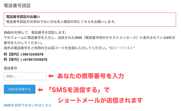 コインチェック_電話番号認証