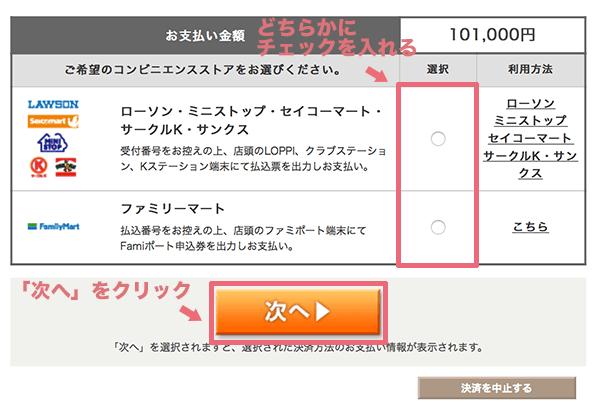 コインチェック_コンビニ入金方法