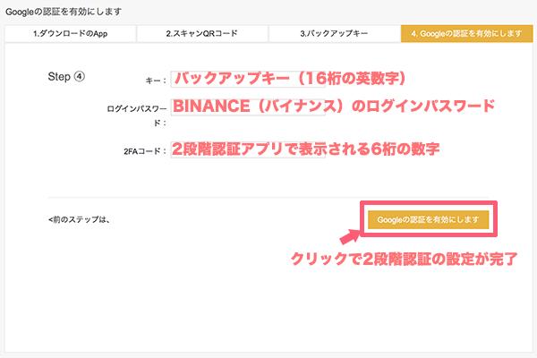BINANCE(バイナンス)2段階認証の設定完了
