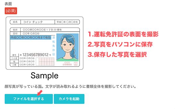 コインチェック_運転免許証表面
