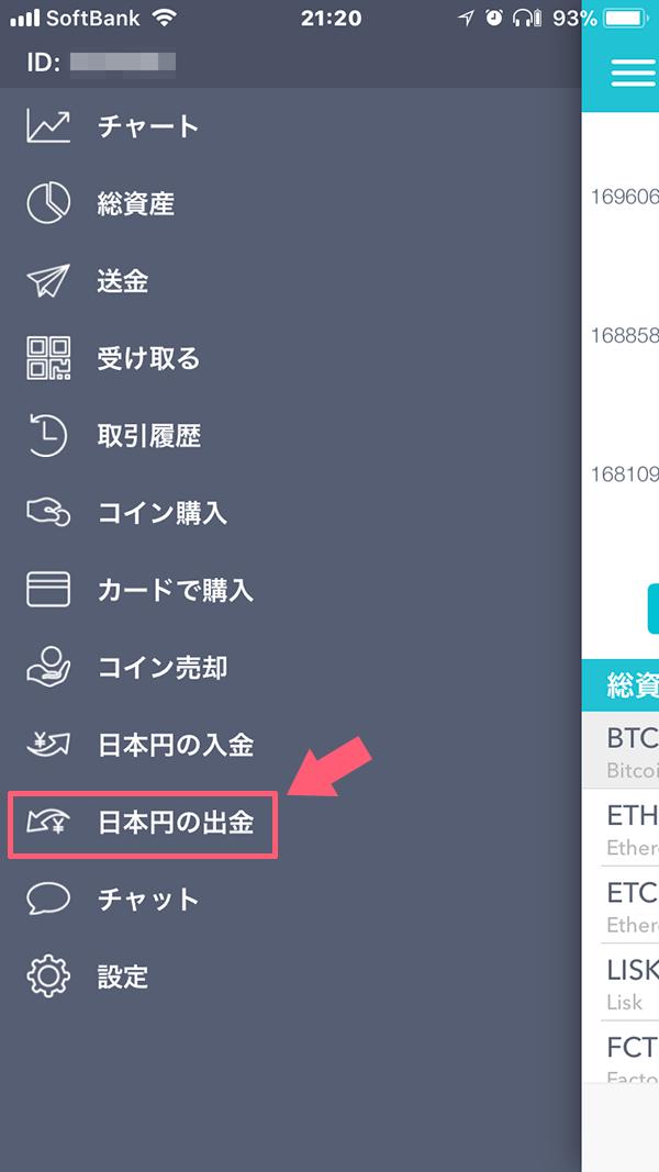 スマホの日本円出金メニュー