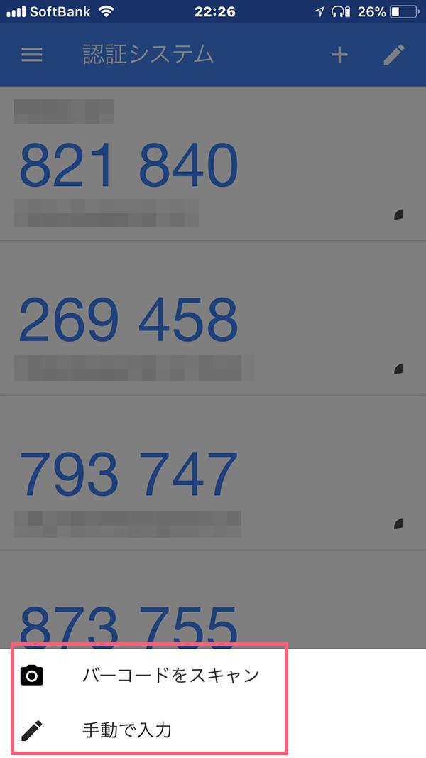2段階認証アプリ説明2