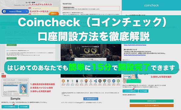 コインチェック_口座開設方法