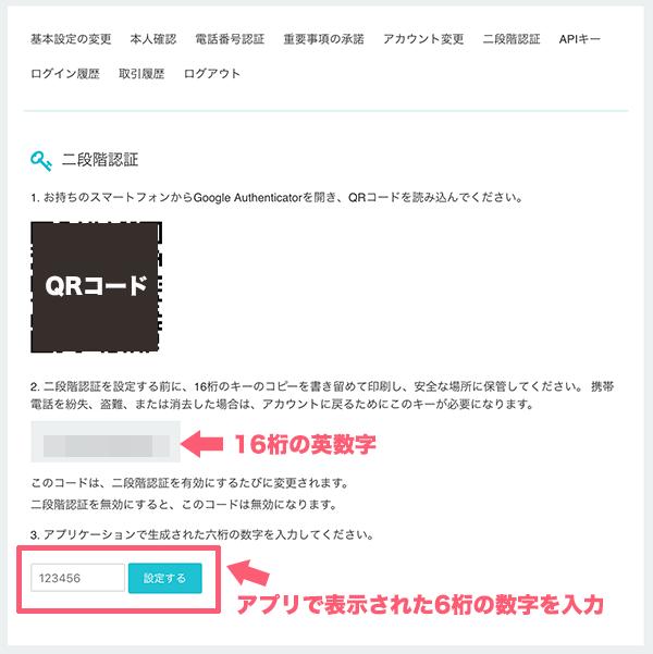 コインチェック_2段階認証登録画面
