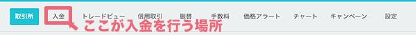 取引所画面_入金アイコン