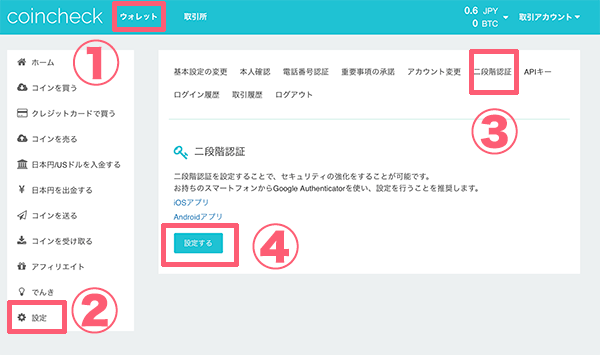 コインチェックで2段階認証を設定する方法