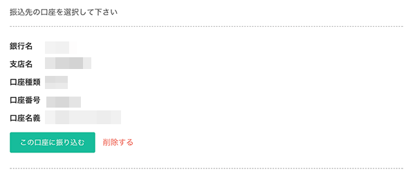 コインチェック_振込先口座の選択