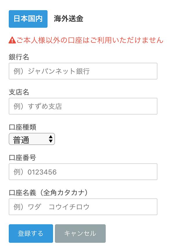 コインチェック_振込先口座の登録