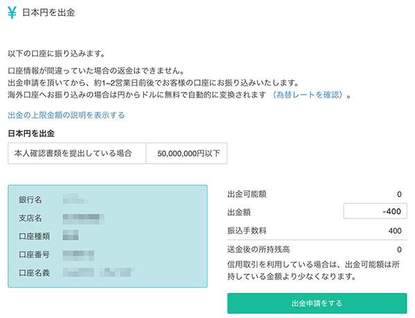 コインチェック_出金申請