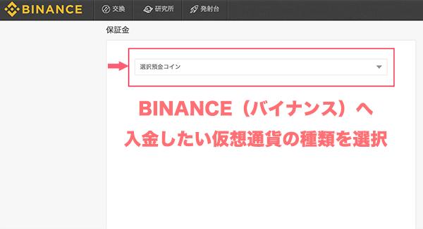 入金したい仮想通貨を選択する