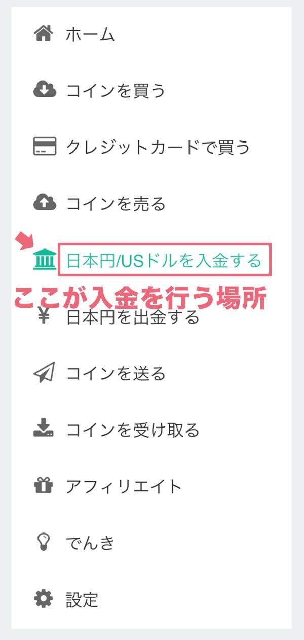 ウォレット画面_入金アイコン