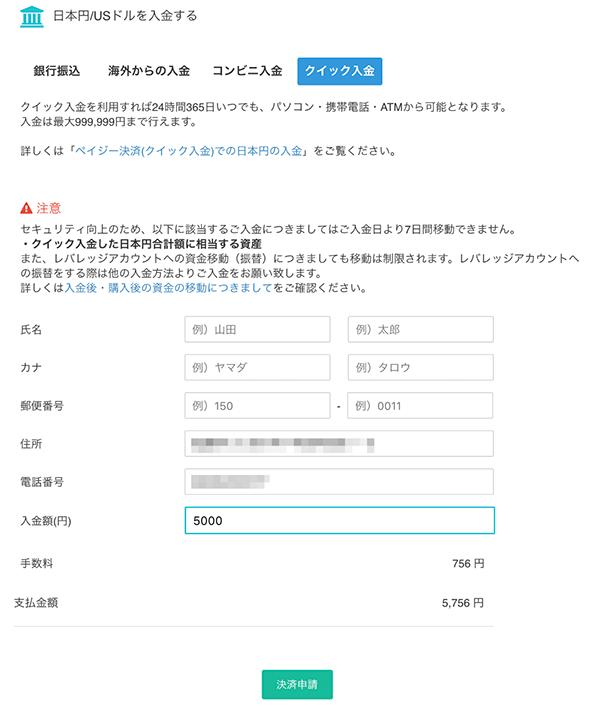 コインチェック_クイック入金方法