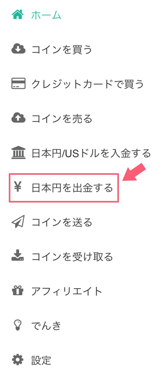 コインチェック_日本円を出金する場所