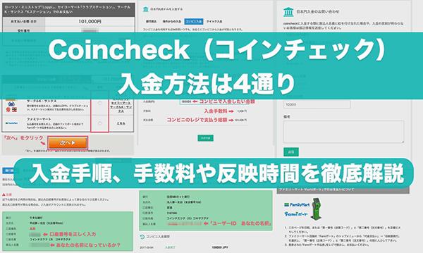 コインチェック_入金方法解説
