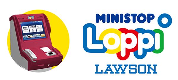 「Loppi」での支払い方法