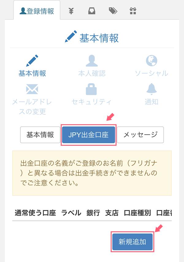 zaif_出金口座の登録