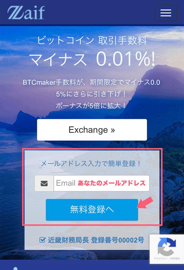 zaif_トップ画面