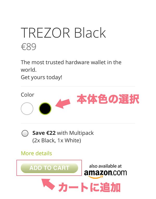 TREZORの買い方2
