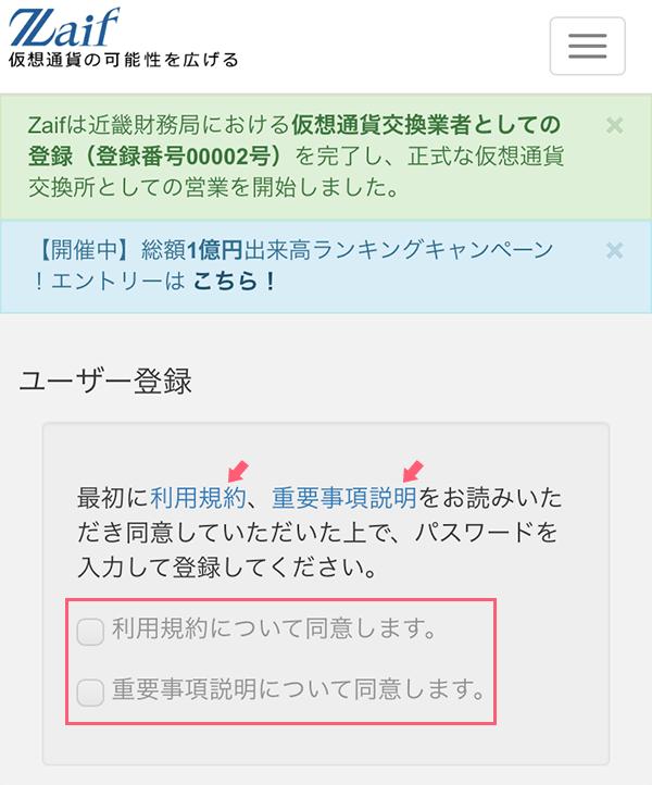 zaif_利用規約への同意