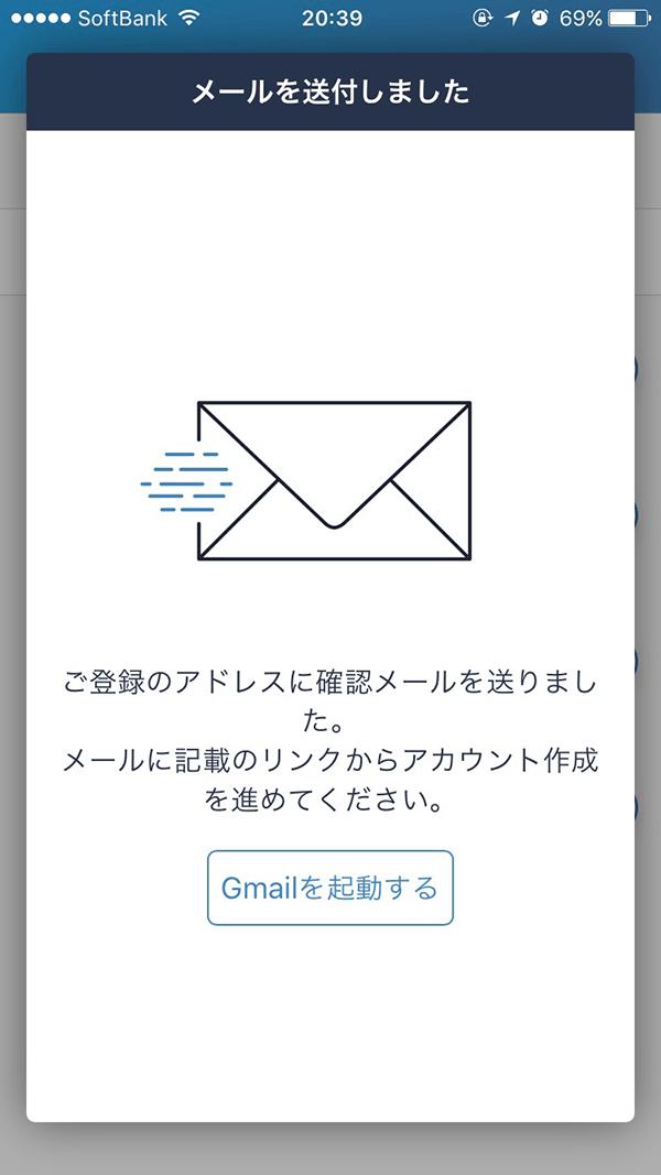 ビットフライヤー_メール受信