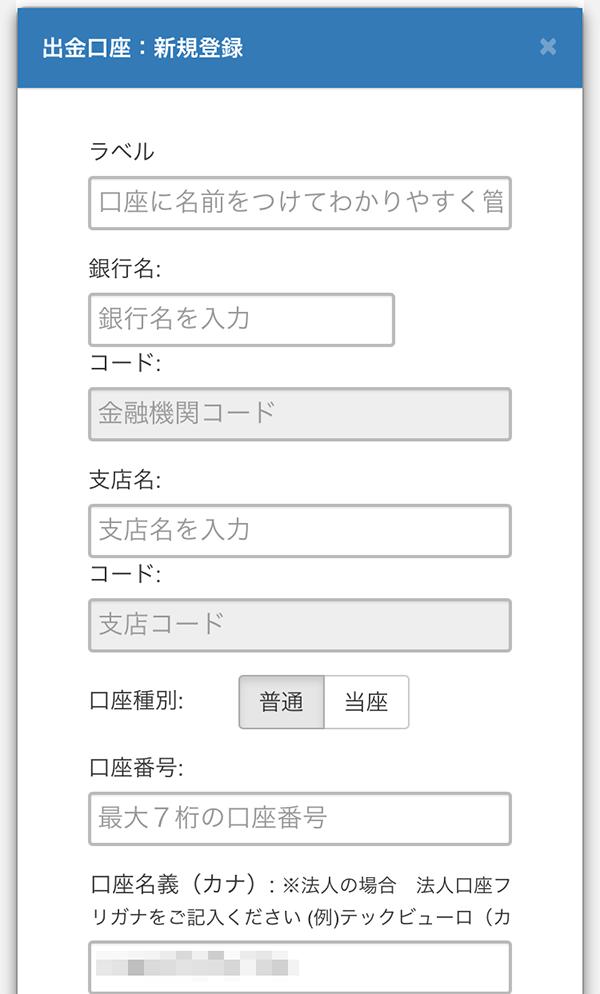 zaif_出金口座の新規登録