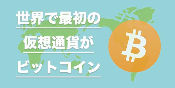 ビットコインは世界で最初の仮想通貨