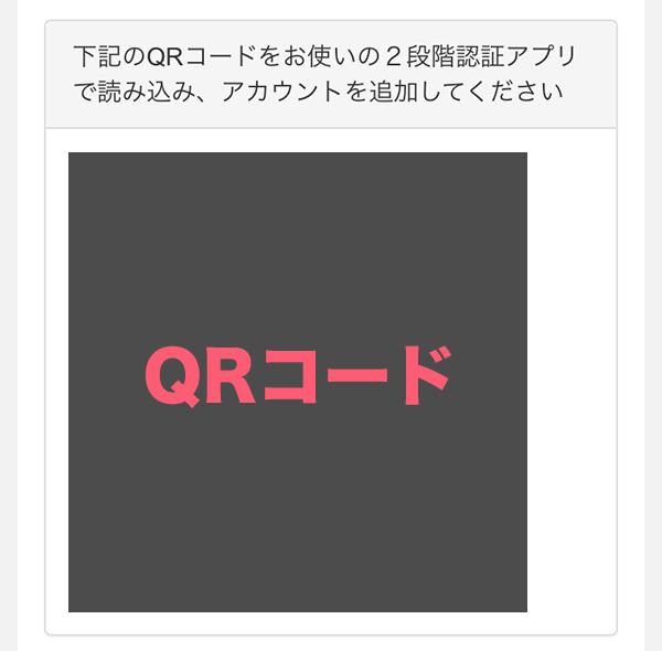 zaif_QRコード