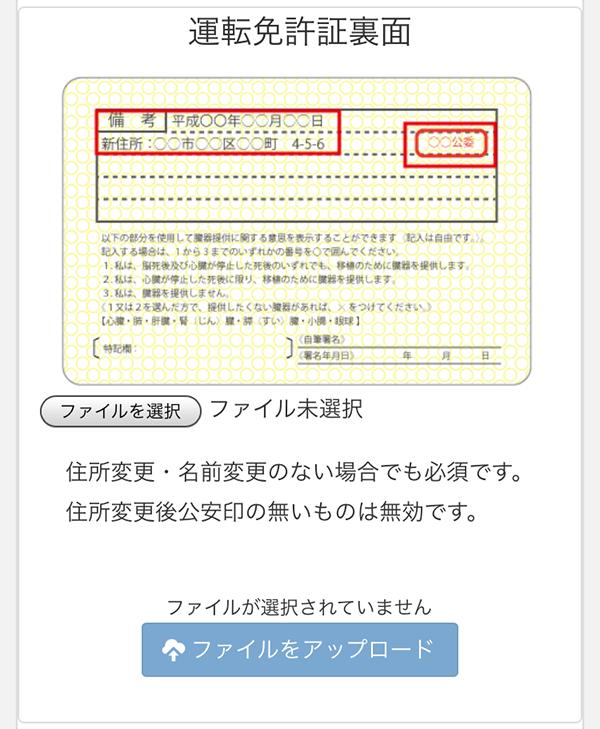 zaif_運転免許証裏面