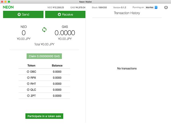 Neon Wallet_デフォルト画面