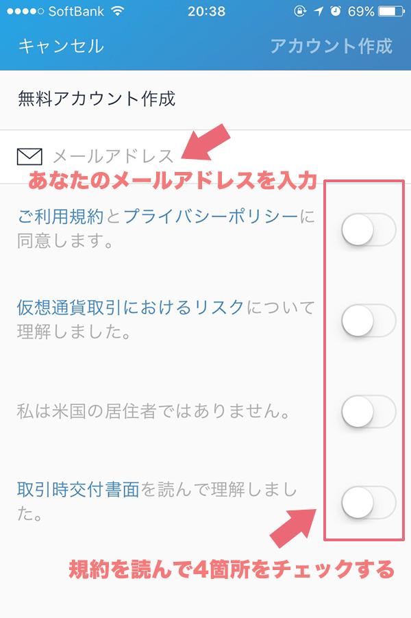 ビットフライヤー_メールアドレスの入力