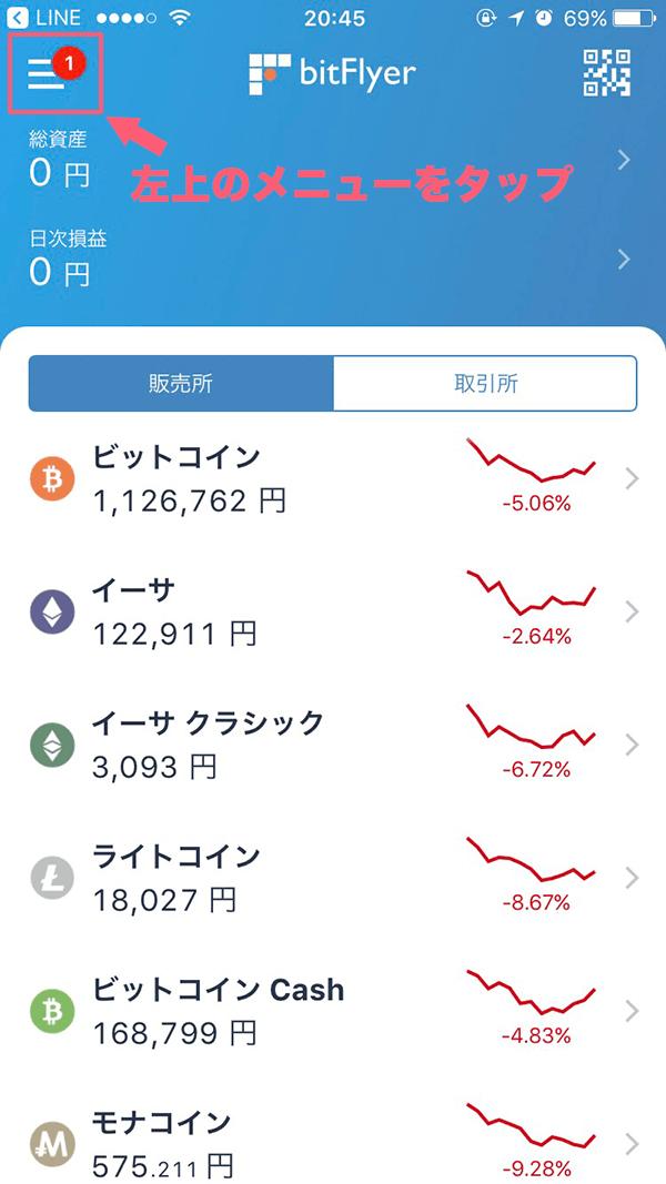 ビットフライヤー_メニュー画面