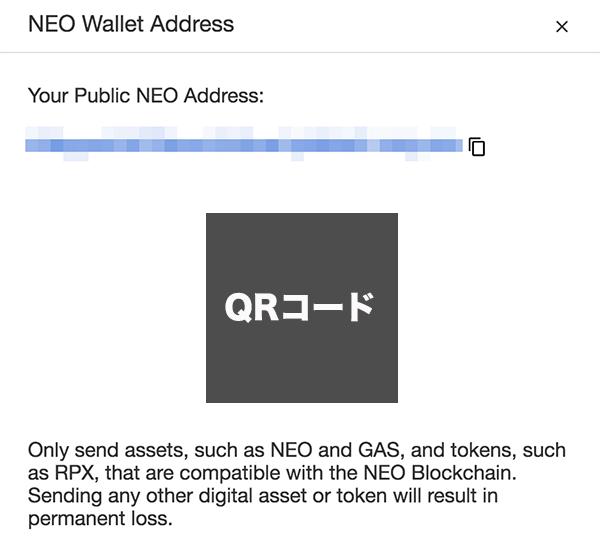 NEO Wallet Address