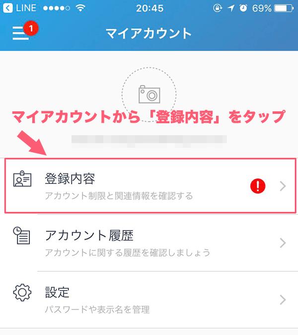 ビットフライヤー_登録する内容