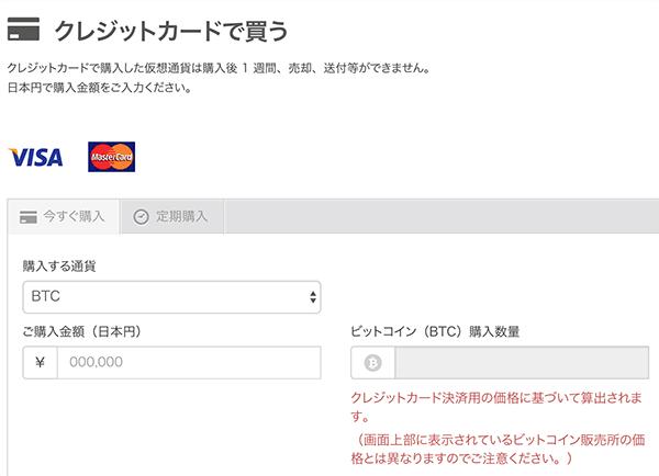 ビットフライヤー_クレジット入金
