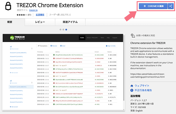 TREZOR Chrome Extensionの追加