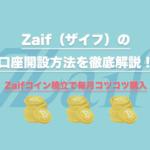 zaif_口座開設方法の解説記事