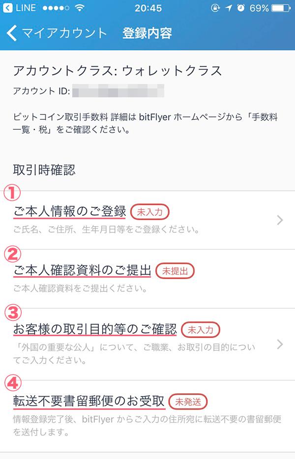 ビットフライヤー_登録内容の変更