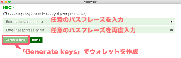 Neon wallet_秘密鍵の入力