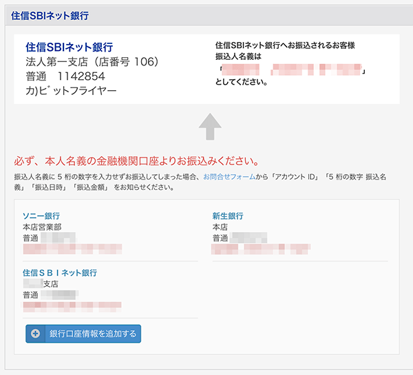 ビットフライヤー_銀行振込