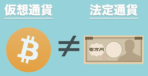 仮想通貨と法定通貨の違い