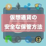 仮想通貨の安全な保管方法