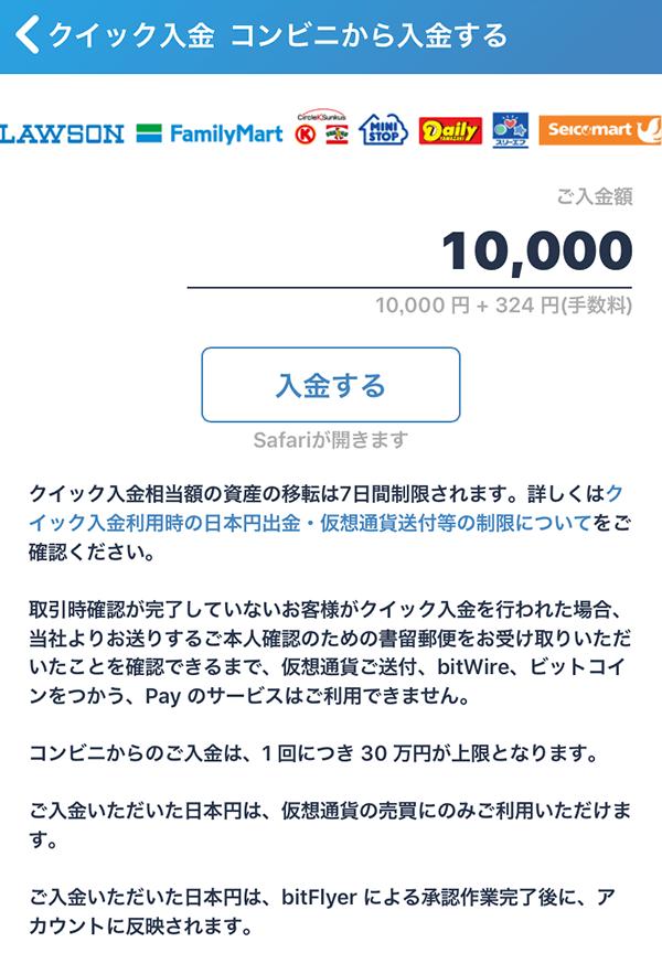 ビットフライヤー_コンビニ入金