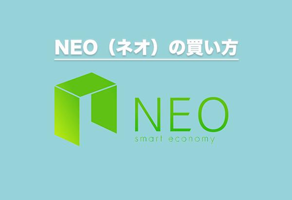 NEO(ネオ)の買い方